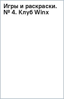 Игры и раскраски. № 4. Клуб Winx