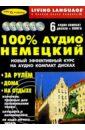 100% Аудио. Немецкий язык + 6  ...