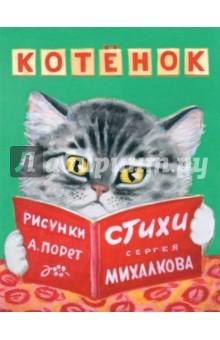 КотёнокОтечественная поэзия для детей<br>В 1948 году в журнале Мурзилка было опубликовано стихотворение Сергея Михалкова Котёнок с замечательными рисунками прекрасной художницы Алисы Порет - большой любительницы и знатока котов. Позднее журнальная публикация стала книгой: в 50-х годах - в виде брошюры в мягкой обложке (12 страниц), в 60-х годах - в виде книги-ширмы (10 страниц). В предлагаемом переиздании воспроизведены текст и иллюстрации книги, выпущенной в 1969 году.<br>Стихотворение написано простым, понятным самому юному читателю языком.<br>Дедушке кошка в квартире не нравится.<br>Внучка считает, что кошка - красавица.<br>Бабушка думает: Это воришка.<br>Это чудовище! - думает мышка.<br>Столь же понятны яркие, крупные, выразительные портреты котёнка. Краски ясны и чисты, почти нет полутонов, рисунок максимально приближен к детскому восприятию. Котёнок завораживающе хорош и разнообразен в своих действиях. Малыши будут с удовольствием рассматривать глазища, ушки, хвостик, коготки и обсуждать поступки: стащил рыбку, охотится на мышку, испугался собаки и т.д.<br>Рекомендуется детям младшего дошкольного возраста (0-3 года).<br>