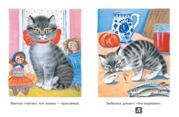 Иллюстрация 1 из 27 для Котёнок - Сергей Михалков   Лабиринт - книги. Источник: Лабиринт