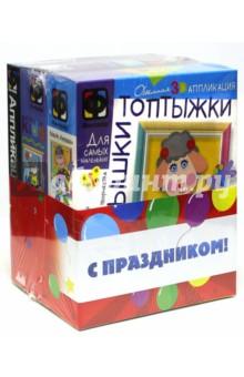 """Набор """"С Праздником"""" №2 (998012)"""