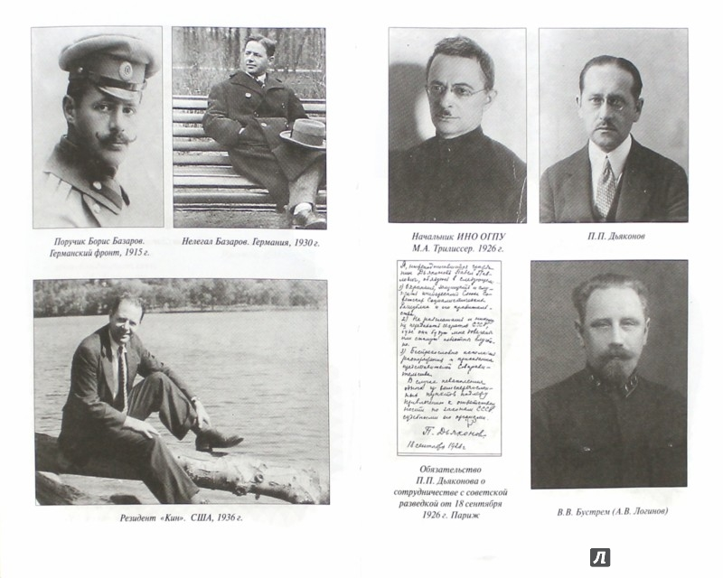 Иллюстрация 1 из 5 для С них начиналась разведка - Владимир Антонов | Лабиринт - книги. Источник: Лабиринт