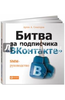Битва за подписчика ВКонтакте . SMM-руководство