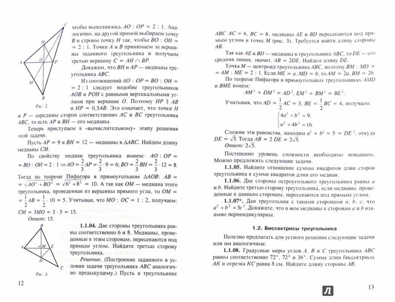 Онлайн решебник по геометрии для 10 класса потоскуев ев задачник (углубленное и профильное обучение)