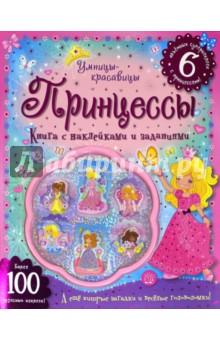 Умницы-красавицы. ПринцессыКроссворды и головоломки<br>Книга с наклейками и заданиями.<br>Принцессы - красавицы и умницы! - приглашают тебя на бал. Открой эту волшебную книгу, и окажешься в сказочной стране! Тебя ждут веселые задания и головоломки, а еще - чудесные наклейки с принцессами.<br>Для детей 4-6 лет.<br>