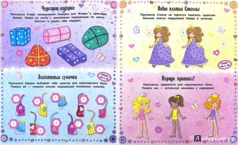 Иллюстрация 1 из 21 для Умницы-красавицы. Принцессы   Лабиринт - книги. Источник: Лабиринт