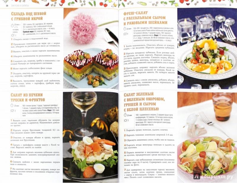 Иллюстрация 1 из 5 для 100 лучших рецептов для новогоднего стола | Лабиринт - книги. Источник: Лабиринт