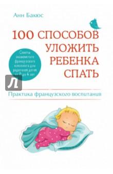 100 способов уложить ребенка спать. Эффективные советы французского психологаДетская психология<br>Благодаря этой книге французские мамы и папы блестяще справляются с проблемой, которая волнует родителей во всем мире - как без труда уложить ребенка 0-4 лет спать. В книге содержатся 100 простых и действенных советов, как раз и навсегда забыть о вечерних капризах, нежелании засыпать, ночных побудках, неспокойном сне, детских кошмарах и многом другом. Всемирно известный психолог, одна из основоположников французской системы воспитания Анн Бакюс считает, что проблемы гораздо проще предотвратить, чем сражаться с ними потом. Достаточно лишь с младенчества прививать малышу нужные привычки и внимательно относиться к тому, как по мере роста меняется характер его сна.<br>