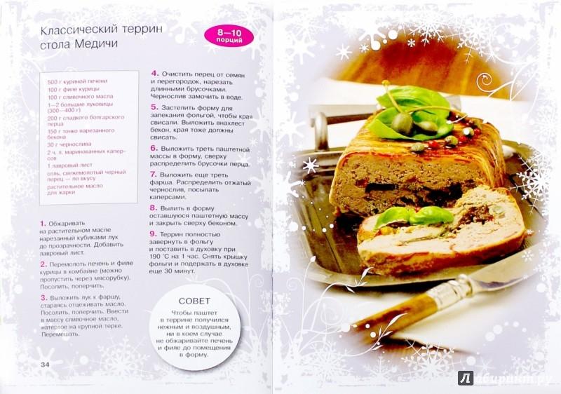 Иллюстрация 1 из 8 для Готовим мясо для новогоднего стола | Лабиринт - книги. Источник: Лабиринт