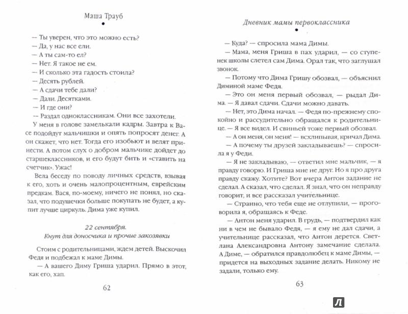 Иллюстрация 1 из 7 для Дневник мамы первоклассника - Маша Трауб   Лабиринт - книги. Источник: Лабиринт