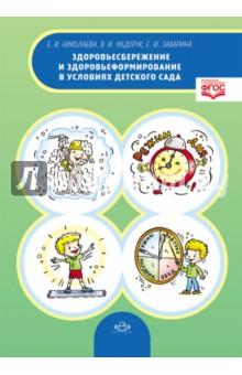 Здоровьесбережение и здоровьеформирование в условиях детского сада. Методическое пособие. ФГОС