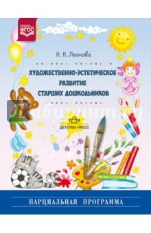 Художественно-эстетическое развитие старших дошкольников. Парциальная программа. ФГОС