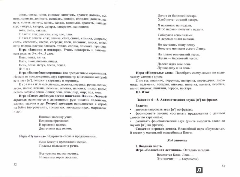 Иллюстрация 1 из 10 для Коррекция произношения звуков раннего онтогенеза у детей дошкольного возраста в условиях логопункта - Жидкова, Емельянова, Капицына | Лабиринт - книги. Источник: Лабиринт