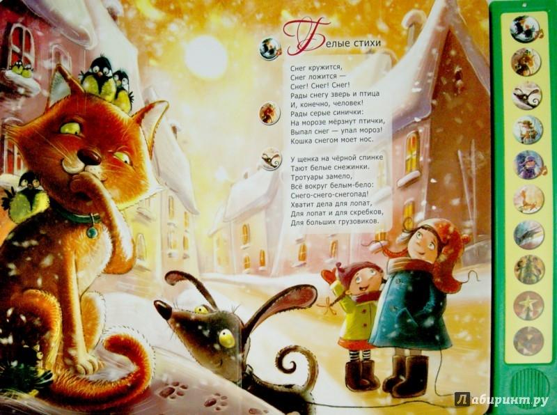 Иллюстрация 1 из 6 для Новогодние стихи. Михалков С.В. - Сергей Михалков   Лабиринт - книги. Источник: Лабиринт