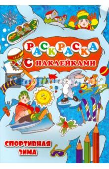 Спортивная зимаРаскраски с играми и заданиями<br>Новогодняя книжка-раскраска с наклейками.<br>