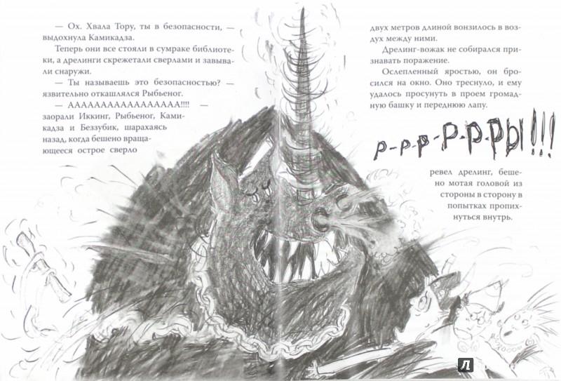 Иллюстрация 1 из 7 для Как приручить дракона. Книга 6. Как одолеть дракона - Крессида Коуэлл   Лабиринт - книги. Источник: Лабиринт