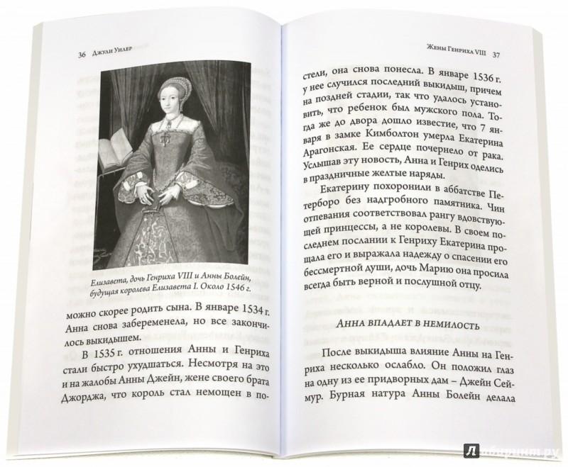 Иллюстрация 1 из 2 для Жены Генриха VIII - Джули Уилер | Лабиринт - книги. Источник: Лабиринт