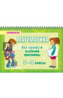 Математика. Все трудности школьной программы. 5-9 классыМатематика (5-9 классы)<br>Наглядные таблицы по математике адресованы школьникам 5-9 классов. Они помогут освоить сложный учебный материал по всем разделам школьного курса. Учиться с наглядными подсказками легко!<br>Крепление: двойная евроспираль.<br>