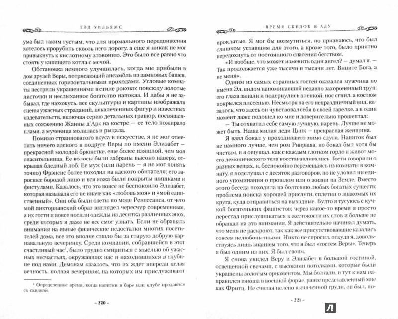 Иллюстрация 1 из 25 для Время скидок в Аду - Тэд Уильямс   Лабиринт - книги. Источник: Лабиринт