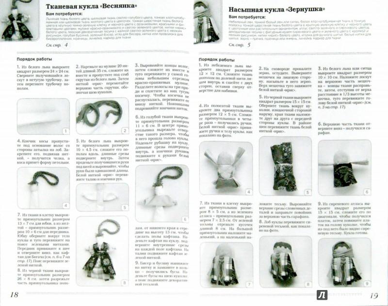 Иллюстрация 1 из 17 для Обережные народные куклы: красиво и просто - Юлия Моргуновская   Лабиринт - книги. Источник: Лабиринт