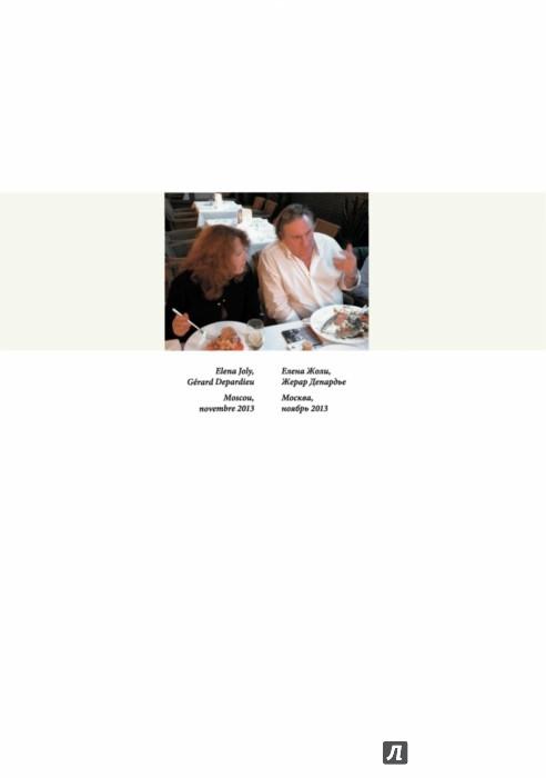 Иллюстрация 1 из 27 для Русская кухня под французским соусом. Советы от Ж. Депардье - Елена Жоли | Лабиринт - книги. Источник: Лабиринт