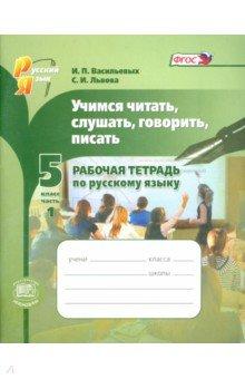 Учимся читать, слушать, говорить, писать. 5 класс. Рабочая тетрадь по русскому языку. Часть 1. ФГОСРусский язык (5-9 классы)<br>Предлагаемое пособие является частью учебно-методического комплекта по русскому языку для 5-го класса под редакцией С. И. Львовой и позволяет учителю реализовать отражённые в учебнике подходы к изучению курса.<br>Упражнения, включённые в рабочую тетрадь, помогают пятиклассникам в занимательной и игровой форме усвоить материал учебника и овладеть разными видами речевой деятельности: слушанием, чтением, говорением и письмом.<br>Рабочая тетрадь поможет школьнику научиться усваивать учебно-научные тексты учебника, строить устное высказывание, писать сочинение-миниатюру, сочинение по картине, разные виды изложений, в том числе и сжатое, что является необходимым условием успешной сдачи экзамена в 9-м классе.<br>