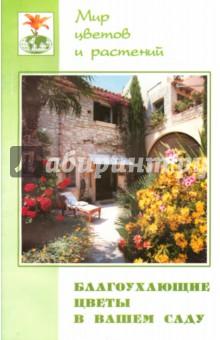 Благоухающие цветы в вашем саду