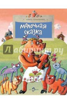Молочная сказкаСказки отечественных писателей<br>Шофёр дядя Петя привез в деревню цистерну молока… И пошла великая суета, в которую оказались вовлечены сначала коты и деревенские бабы, потом коровы, потом городские жители и лесные звери. Весёлая кутерьма закончилась, только когда школьник Вася Шапкин заметил, что из цистерны убегает молоко, и завернул кран.<br>