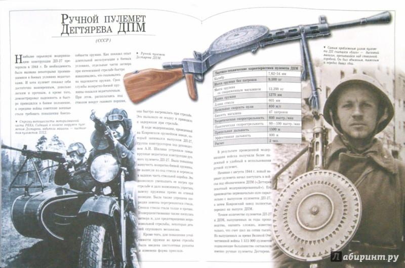 Иллюстрация 1 из 8 для Стрелковое оружие Великой Отечественной войны - Вячеслав Ликсо | Лабиринт - книги. Источник: Лабиринт