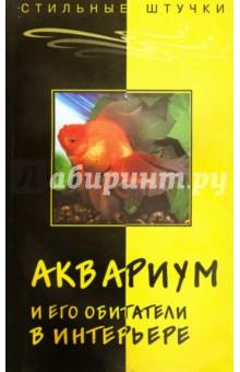 Обложка книги Аквариум и его обитатели в интерьере