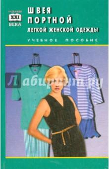 Обложка книги Швея. Портной легкой женской одежды