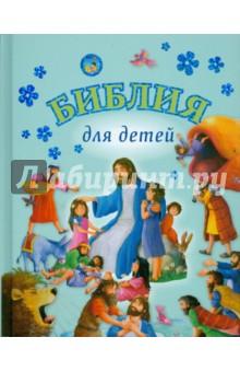 Библия для детейРелигиозная литература для детей<br>В этой книге собрано 45 историй из Библии. Они расскажут о приключениях Божьего народа, о Божьей любви к людям и о Божьем Сыне Иисусе Христе.<br>Дети постарше смогут сами читать эту книгу, а младшим, без сомнения, понравятся её яркие и живые иллюстрации.<br>В конце книги содержится Апостольский Символ Веры.<br>