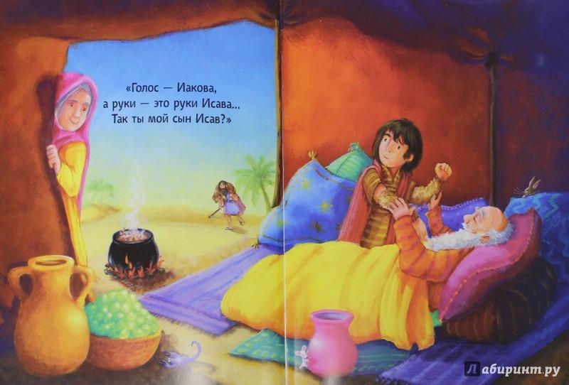 Иллюстрация 1 из 29 для Библия для детей | Лабиринт - книги. Источник: Лабиринт