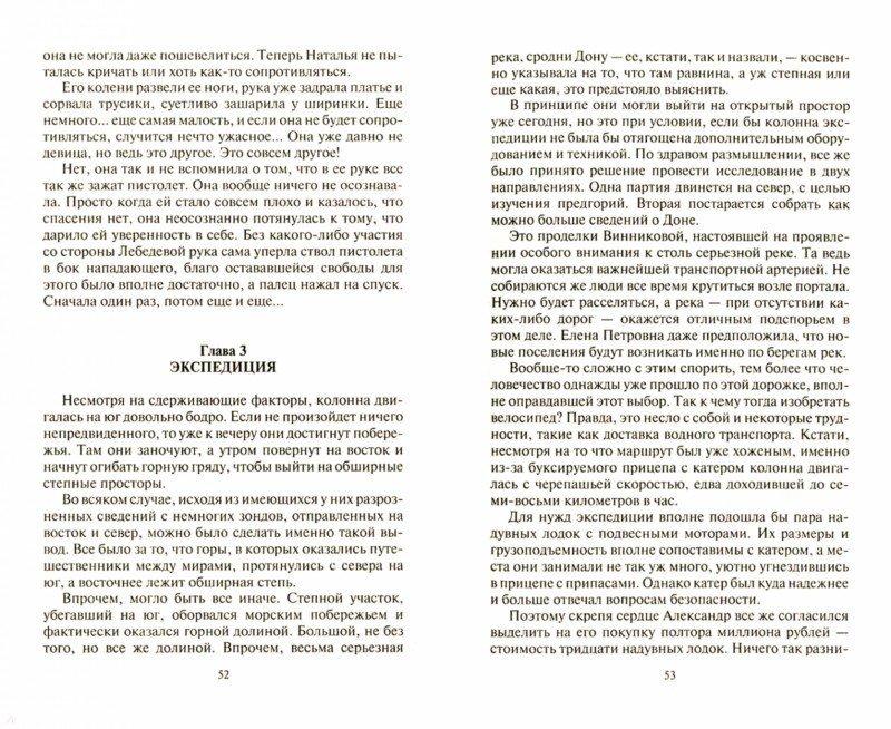 Иллюстрация 1 из 13 для Колония. Ключ - Константин Калбазов   Лабиринт - книги. Источник: Лабиринт