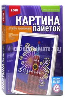 Набор МОСКОВСКИЙ КРЕМЛЬ (Ап-025)