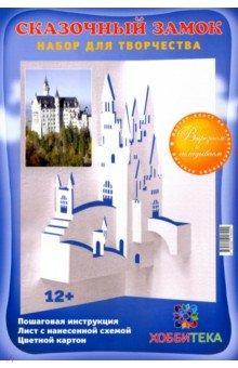 Архитектурное оригами Сказочный замок