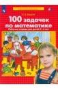 100 задачек по математике Рабочая тетрадь для детей 5-6 лет. ФГОС