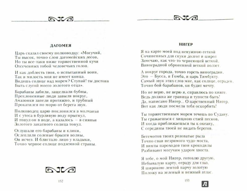 Иллюстрация 1 из 19 для Далеко, далеко на озере Чад... - Николай Гумилев | Лабиринт - книги. Источник: Лабиринт