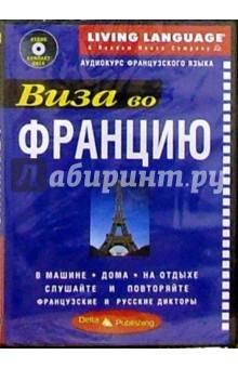 Виза во Францию + CD