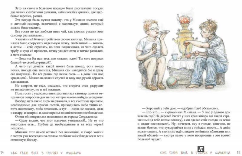 Иллюстрация 1 из 34 для Толстый мальчишка Глеб - Юрий Третьяков | Лабиринт - книги. Источник: Лабиринт