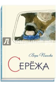Сережа. Несколько историй из жизни очень маленького мальчика, Панова Вера Федоровна