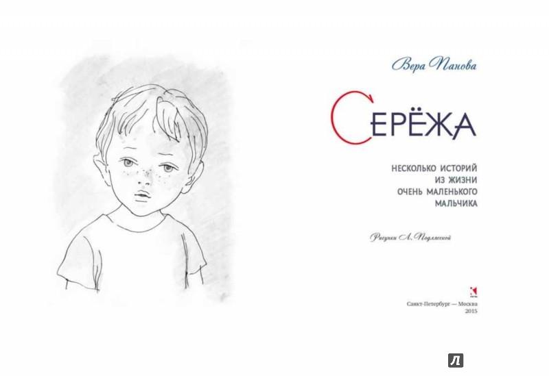 Иллюстрация 1 из 81 для Сережа. Несколько историй из жизни очень маленького мальчика - Вера Панова   Лабиринт - книги. Источник: Лабиринт