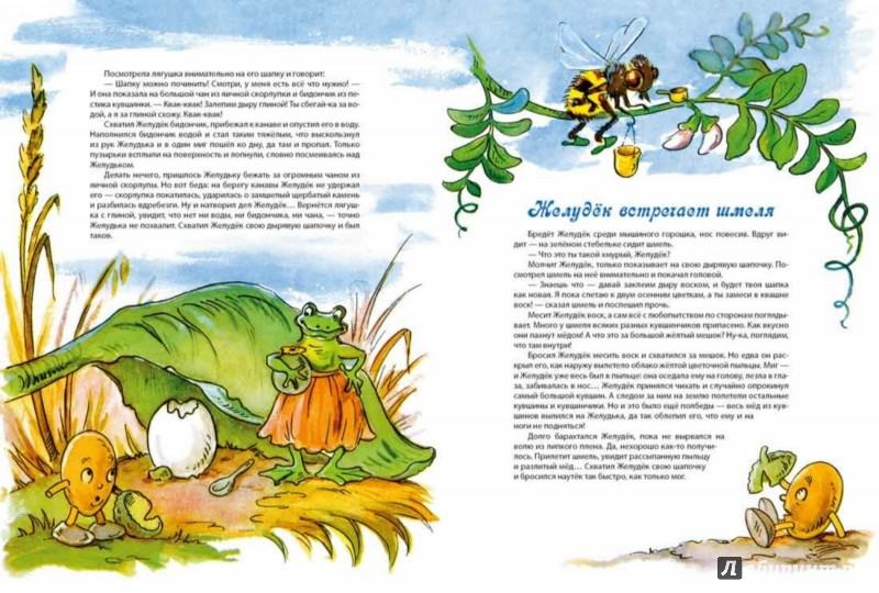 Книги для детей 34 лет список книг что почитать ребенку
