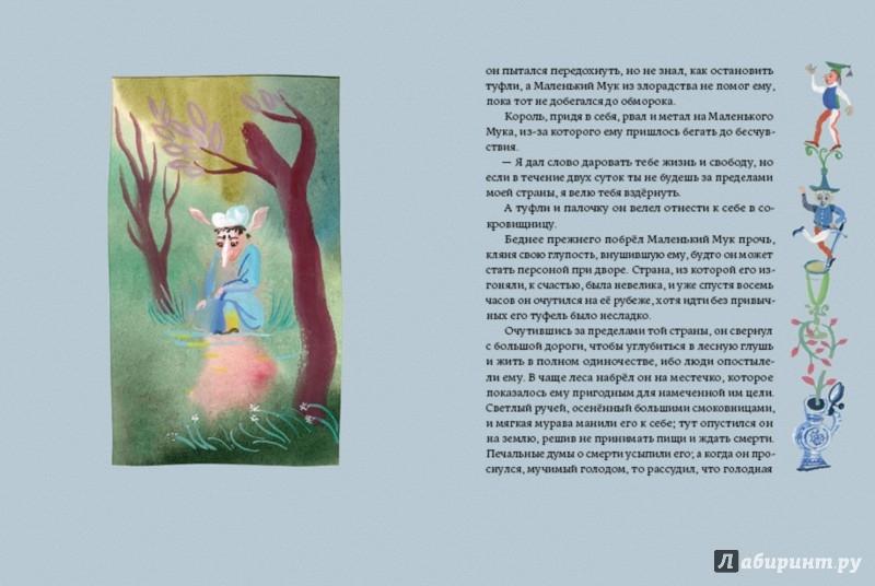 Иллюстрация 1 из 71 для Сказки Вильгельма Гауфа - Вильгельм Гауф   Лабиринт - книги. Источник: Лабиринт