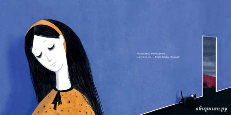 Иллюстрация 1 из 39 для Красный дом - Анастасия Коваленкова | Лабиринт - книги. Источник: Лабиринт