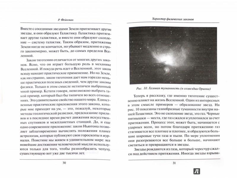 Иллюстрация 1 из 10 для Характер физических законов - Ричард Фейнман   Лабиринт - книги. Источник: Лабиринт