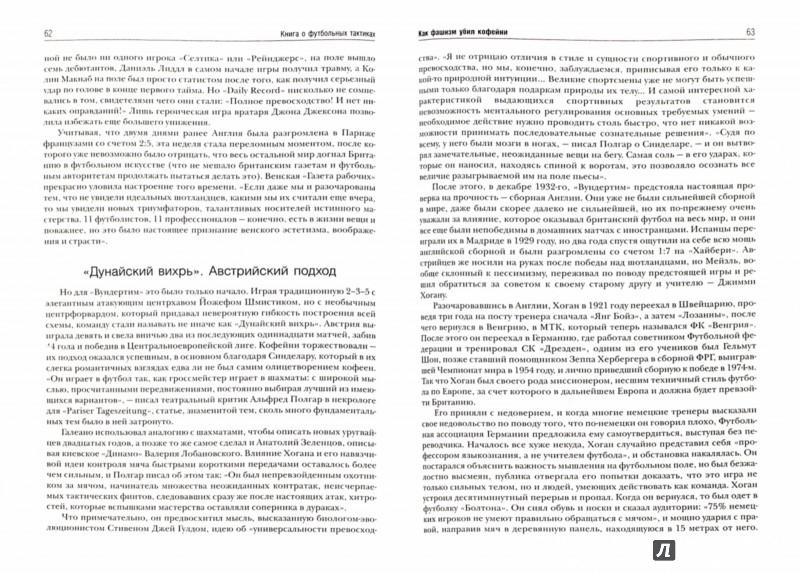 Иллюстрация 1 из 8 для Книга о футбольных тактиках. Стратегии на футбольном поле - Джонатан Уилсон | Лабиринт - книги. Источник: Лабиринт
