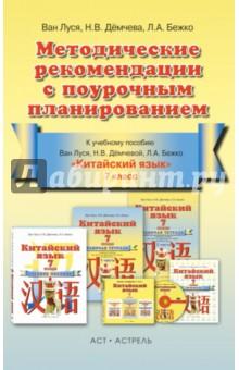 Китайский язык. 7 класс. Методические рекомендации с поурочным планированием