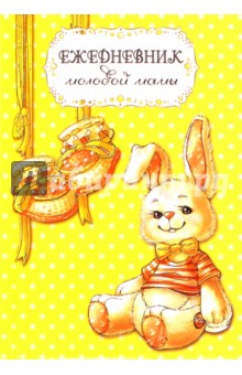 Ежедневник молодой мамы ЗАЙКА (А6, 128 листов) (35564)