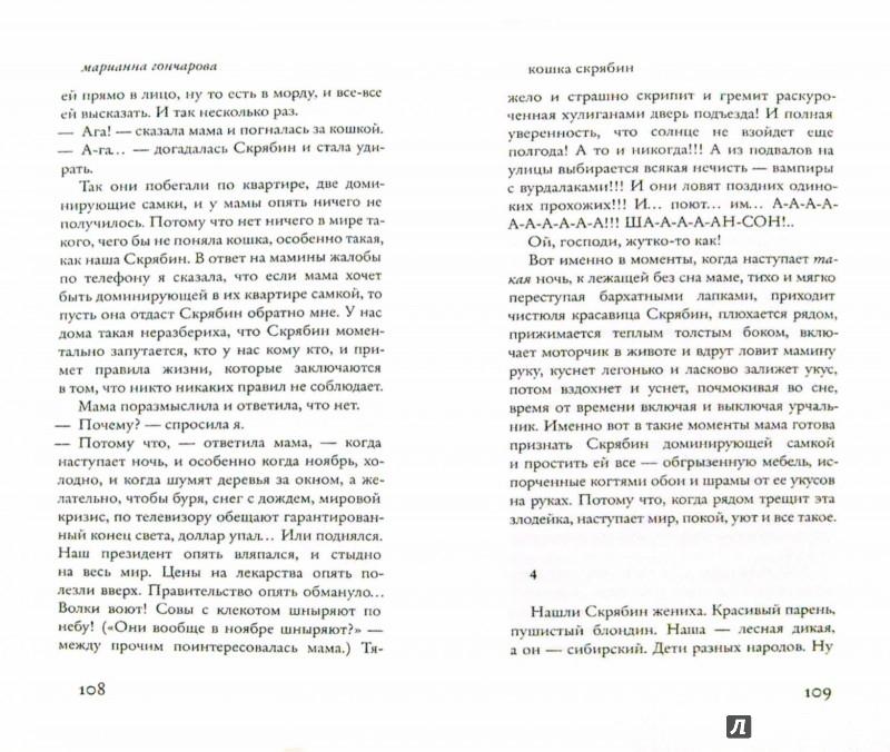 Иллюстрация 1 из 11 для Кошка Скрябин и другие - Марианна Гончарова | Лабиринт - книги. Источник: Лабиринт